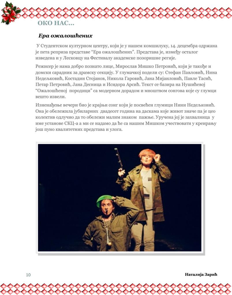 http://medicinskakg.edu.rs/wp-content/uploads/2017/06/Domske-novine-10-804x1024.jpg