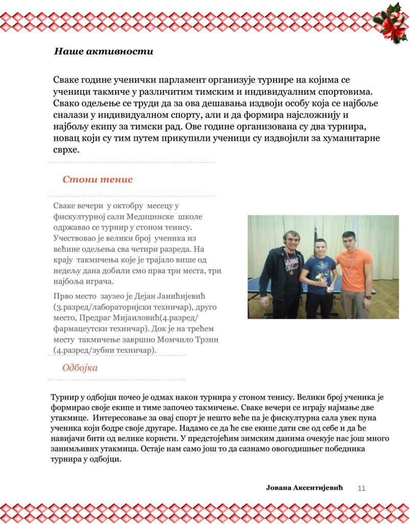 http://medicinskakg.edu.rs/wp-content/uploads/2017/06/Domske-novine-11-802x1024.jpg