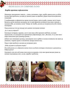 http://medicinskakg.edu.rs/wp-content/uploads/2017/06/Domske-novine-18-240x300.jpg
