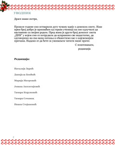 http://medicinskakg.edu.rs/wp-content/uploads/2017/06/Domske-novine-2-238x300.jpg