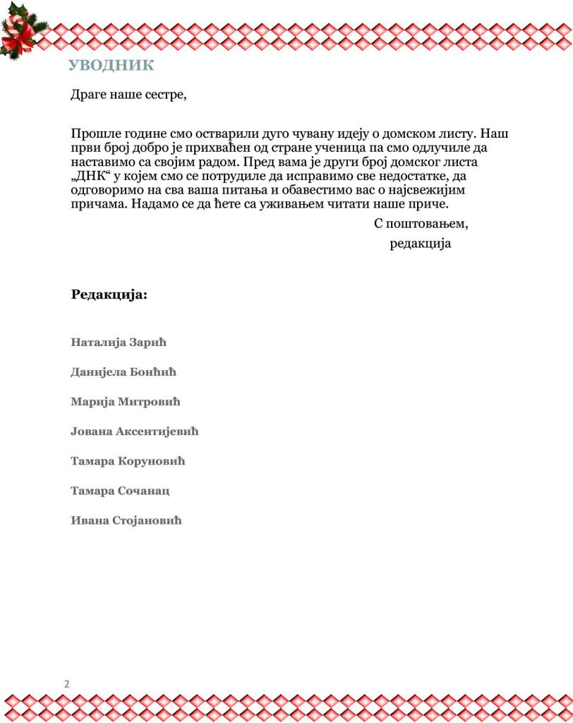 http://medicinskakg.edu.rs/wp-content/uploads/2017/06/Domske-novine-2-812x1024.jpg