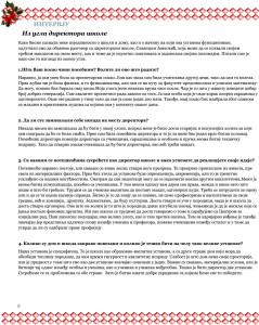 http://medicinskakg.edu.rs/wp-content/uploads/2017/06/Domske-novine-8-239x300.jpg