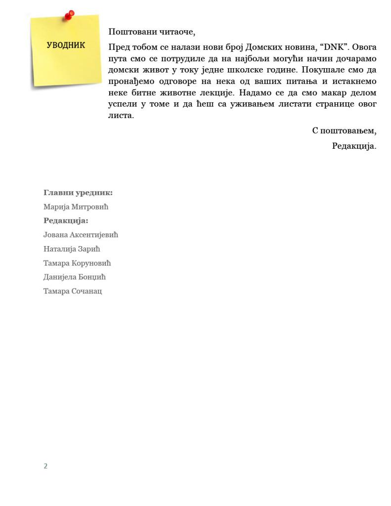 https://medicinskakg.edu.rs/wp-content/uploads/2017/06/konacna-verzija-2-791x1024.jpg