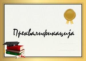 Обавештење о терминима испита за преквалификацију (август 2019.)