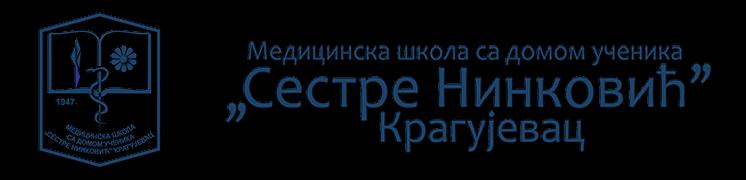 """Медицинска школа са домом ученика """"Сестре Нинковић"""" Крагујевац"""